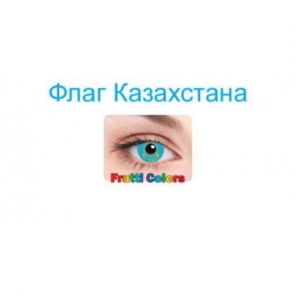 Карнавальные линзы FRUTTI Crazy - Флаг Казахстана